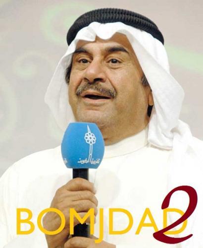 صورة الملف الشخصي لـ BOMJDAD2